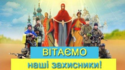 Привітання Львівського рибоохоронного патруля з Днем захисника України